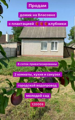 Дом со всеми удобствами на Власовке