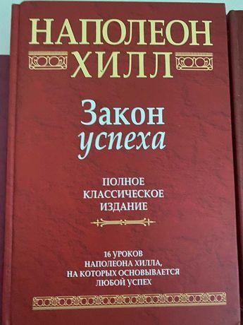 Продам книги Наполеон Хилл новые