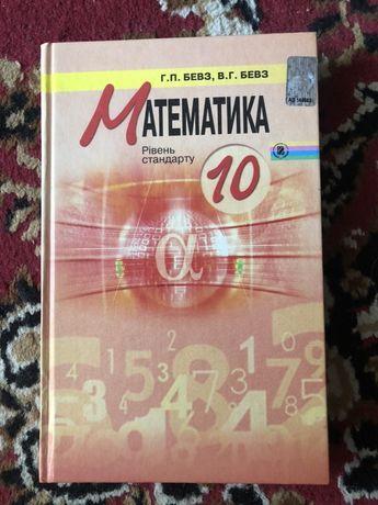Математика 10 класс