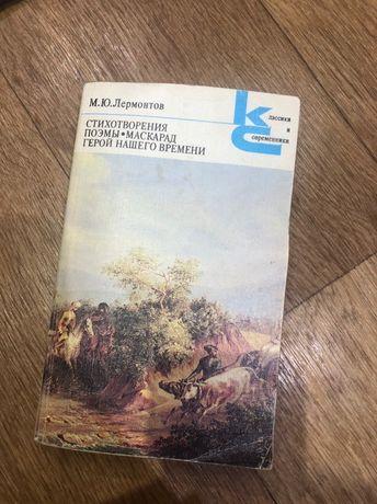 М. Ю. Лермонтов Стихотворения и поэмы, Маскарад, Герой нашего времени
