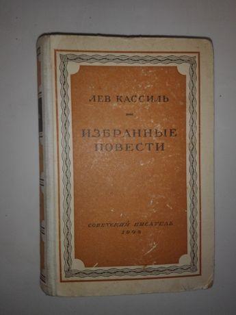 Избранные повести Лев Кассиль