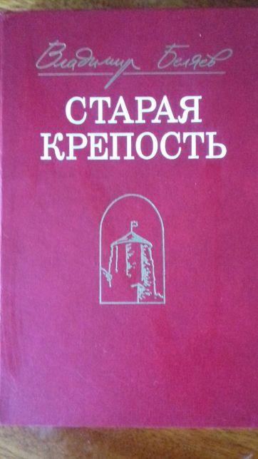 В. Бельев Старая крепость