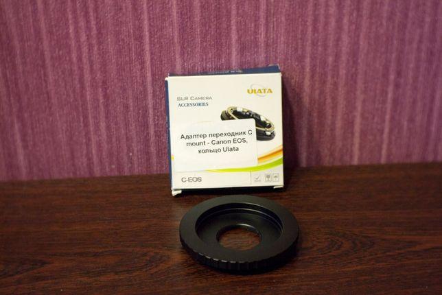 Переходное кольцо Canon EOS-M - С-mount/M42