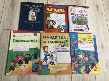 3 клас зошити та книги