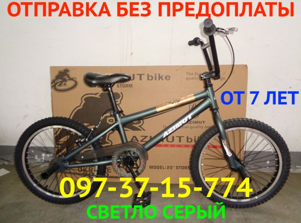 Bmx WTP комплит, бмх, вмх, велосипед для трюков Azimut ШТОРМ 20 НОВЫЙ
