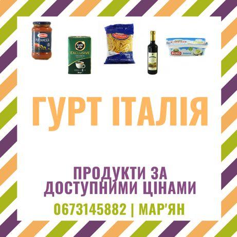ГУРТ ІТАЛІЯ продукти за доступними цінами