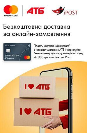 АТБ онлайн доставка