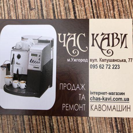 Ремонт кавомашин кавоварок