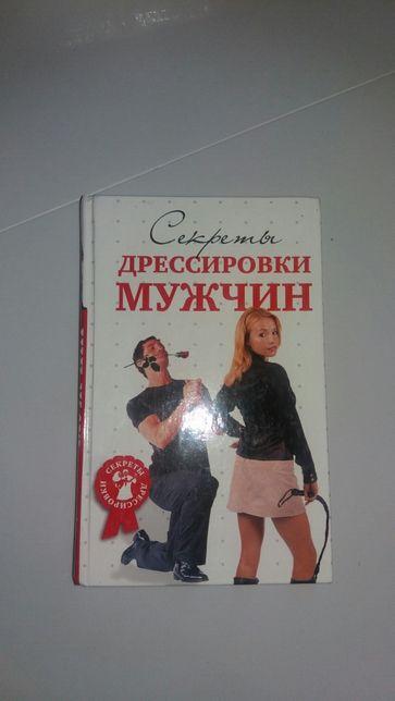 """Книга """"Секреты дрессировки мужчин"""""""