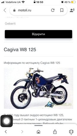 Cagiva 125 w8
