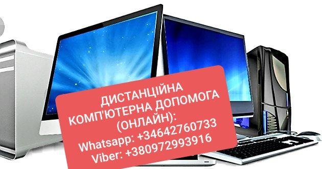 Дистанційна Комп'ютерна Допомога (Онлайн)