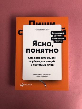 Максим Ильяхов Пиши сокращай Ясно понятно Новые правила деловой перепи