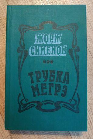 "Книга: ""Трубка Мегрэ"" Ж.Сименон"