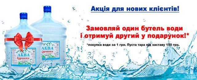Доставка питної води 18.9 л.