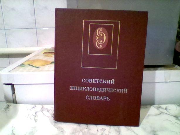 Продам Советскии энциклопедическии словарь,Москва,1988г.-новыи