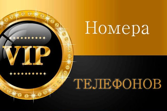 Продам Золотой номер 701-02-02 Интертелеком