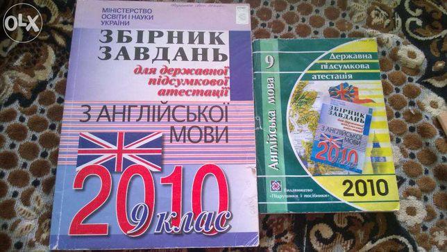 Відповіді до збірника завдань для ДПА з англійської мови 9 клас (2010)