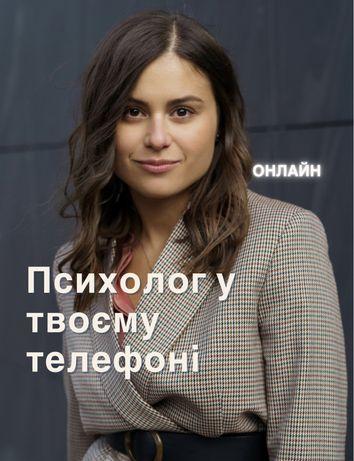 Клінічний психолог Устина Патик, онлайн та наживо. Конфіденційно.