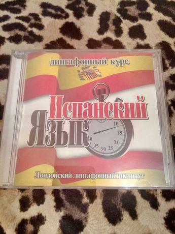 Диск CD. Изучение испанского языка