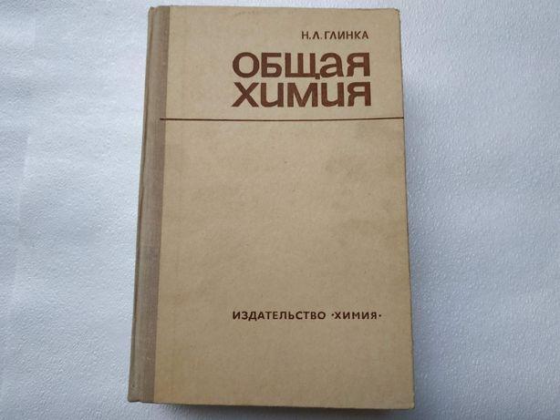 """Книга """"Общая химия"""" Н.Л. Глинка, 1975г"""