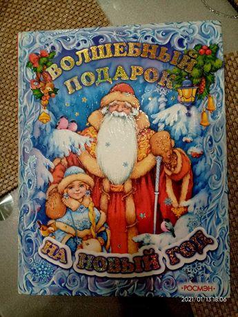Сборник новогодних сказок