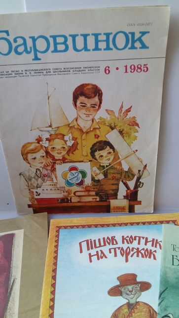 Книги для детей, Бременск муз, Барвинок 1985