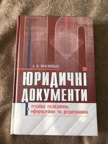 Юридичні документи; Красницька