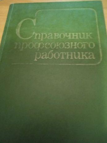 СПРАВОЧНИК Профсоюзного работника 1983г.