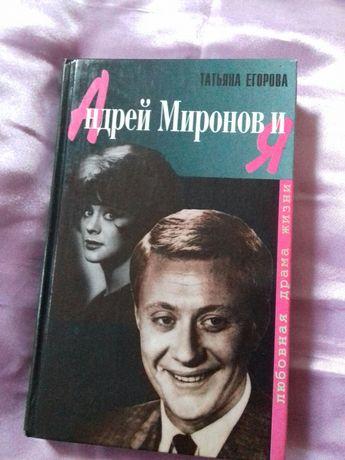 Андрей Миронов и я.