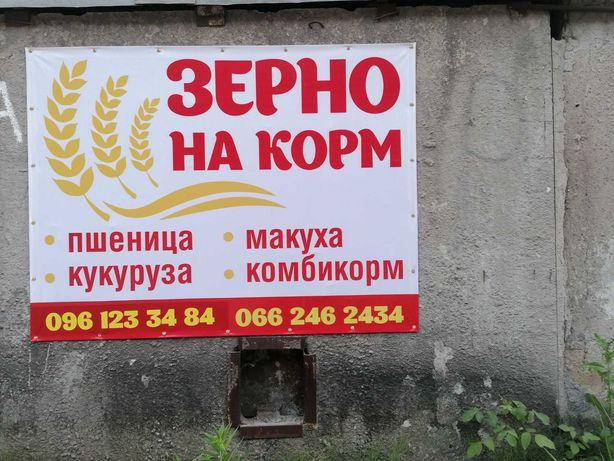 Зерно на корм. Комбикорм.