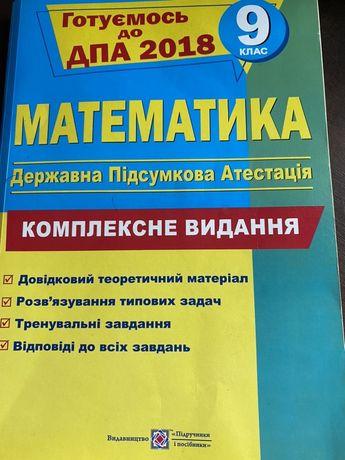 ДПА з математики