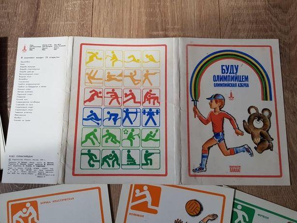 Комплект открыток Буду олимпийцем Олимпийская азбука