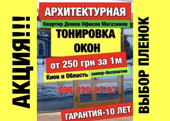 Тонировка Окон Квартир Домов Офисов Перегородок Бронировка Стекол