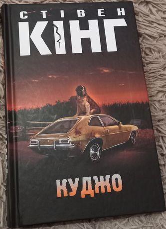 Куджо Стівен Кінг