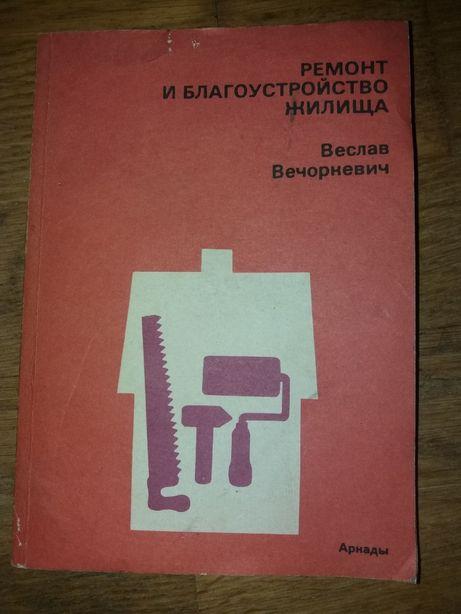 Книга Ремонт и благоустройство жилища. В. Вечоркевич.