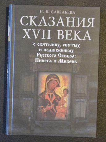 Сказания XVII века о святынях, святых и подвижниках Русского Севера.