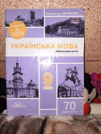 Українська мова,  збірник диктантів 2019