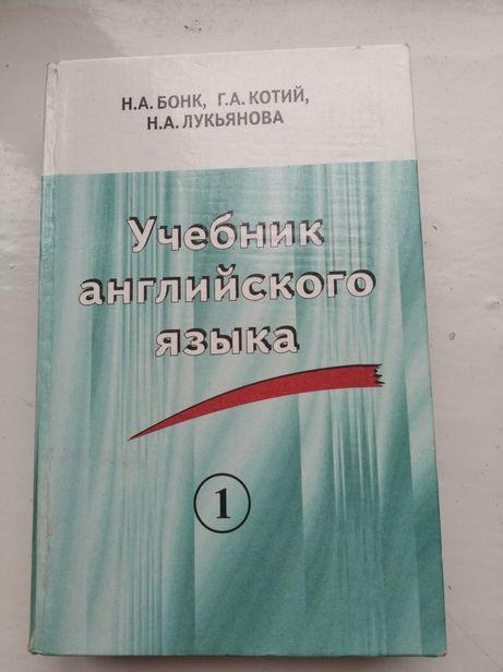 Продам русско-английский словарь и учебник английского языка