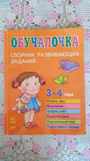 Книга Обучалочка