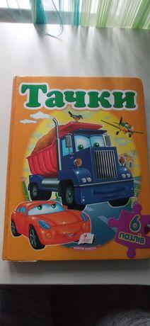 Книга пазлы книжка детская дитяча от 3 лет про машинки машини