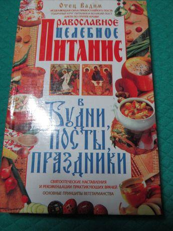 Отец Вадим «Православное целебное питание», Донецк, 2007 г.