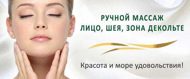 Массаж пластический лица,шеи и зоны декольте