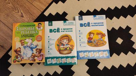 Книги для родителей, Комаровский