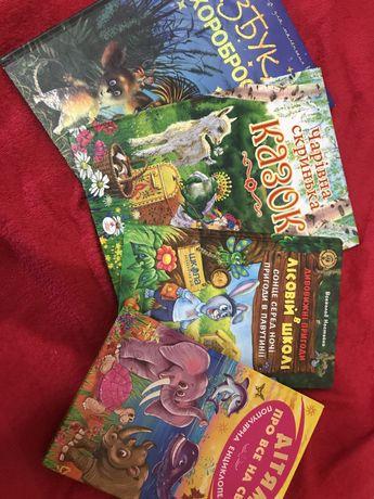 Дитячі книги та енциклопедія