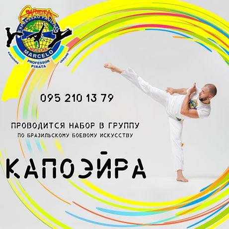 КАПОЭЙРА CAPOEIRA - секция боевого искусства - тренировки КАХОВКА