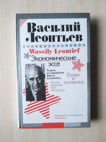 Василий Леонтьев Экономические эссе