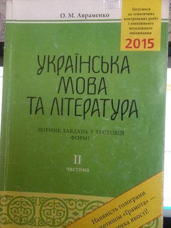 ЗНО. Українська мова та література. Збірник завдань у тестовій формі
