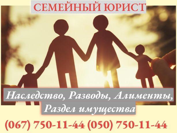 СЕМЕЙНЫЙ АДВОКАТ 24/7. Разводы, алименты, раздел имущества