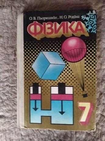 О. Пьоришкін, Н. Родіна Фізика 7, 8 клас, 1990, 1993