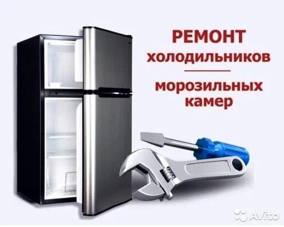 РЕМОНТ ХОЛОДИЛЬНИКОВ Доступны цены С гарантией